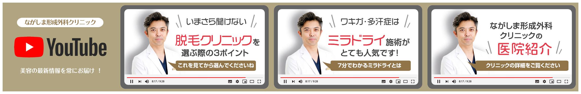 YouTube 美容の最新情報をお届け!