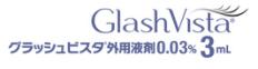 Glash Vista  グラッシュビスタ(まつ毛貧毛症治療薬)